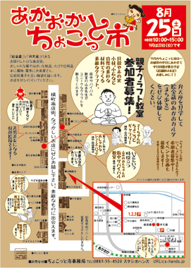 2012-0825-chokottoichi-blog.jpg