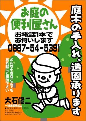 0512-1niwaki300.jpg