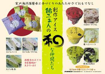 06-aisupop.jpg