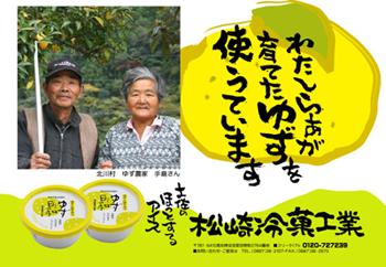 06-yuzupop.jpg