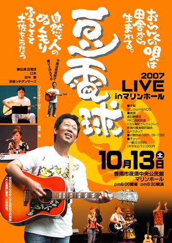 0708-1013yasuraibu.jpg