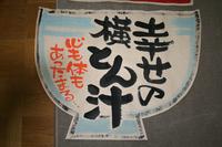 0712-06pop-yoko.jpg