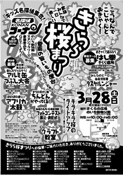 0904-20kirara.jpg