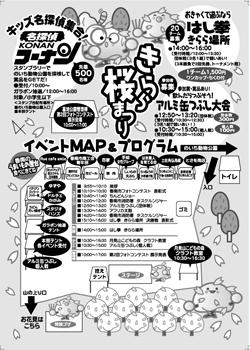 0904-20kiraraura.jpg