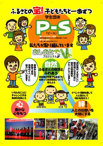 0904-21ashiato.jpg