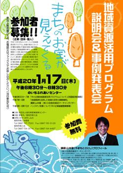 0904-21chiiki.jpg