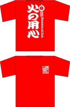 0904-21hinoyoujin.jpg