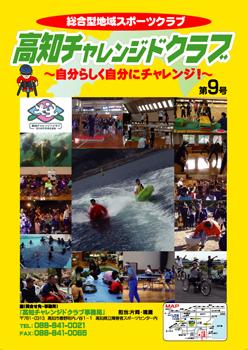 0904-21kochi1.jpg