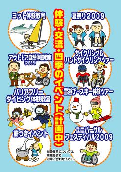 0904-21kochi3.jpg
