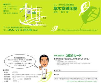 0904-21kusakidou.jpg