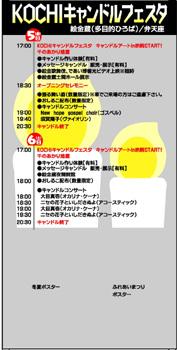 0904-21kyandoru1.jpg