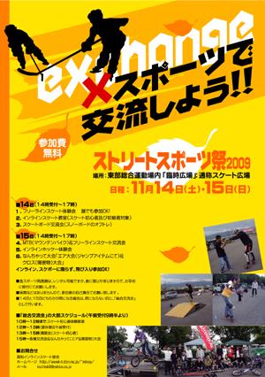 0910suke-to.jpg