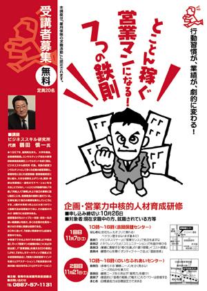 09kikakueigyouryoku.jpg