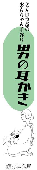 09mimikaki.jpg