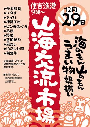 09yamaumikouryuu.jpg
