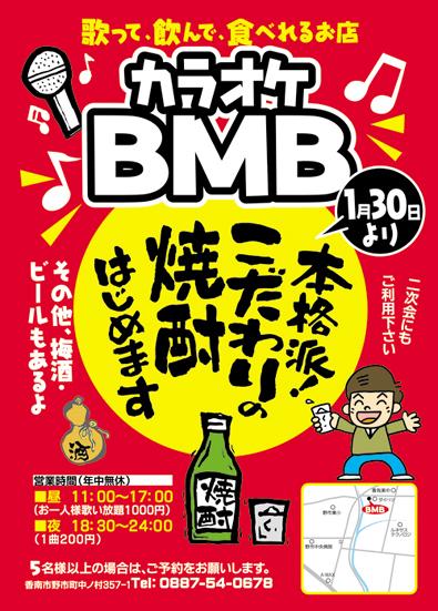 1009-16karaokeBMB.jpg