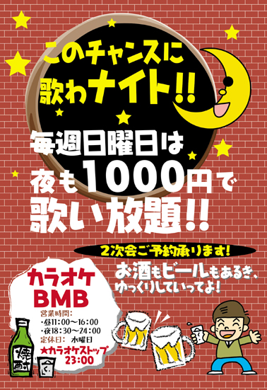 1009-16karaokeBMB2.jpg