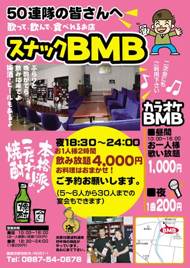1009-16karaokeBMB3.jpg