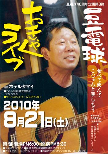 1101-16mameokyakuraibutamai.jpg