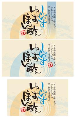 1101-16sirasuponzu2.jpg