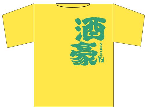 1101-16syugoutsyatu.jpg