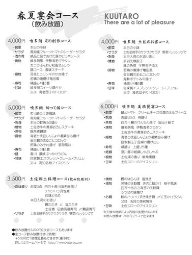 2011-0602enkaiko-su.jpg