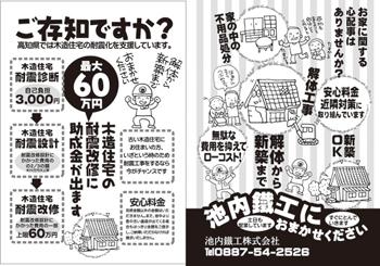 2011-0602ikeutitirashi.jpg