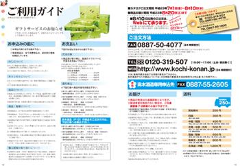 2011-0602katarogu8.jpg
