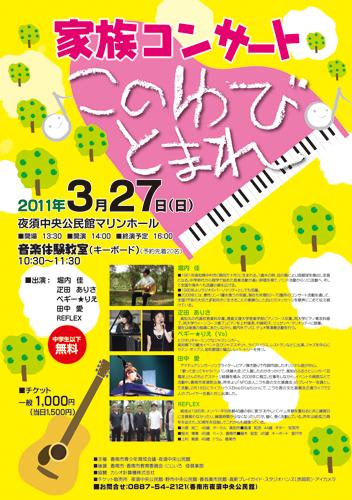 2011-0602kazokukonnsa-to.jpg