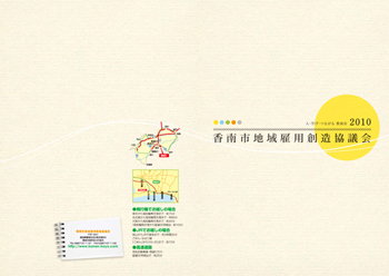 2011-0602koyou01.jpg