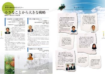 2011-0602koyou10.jpg