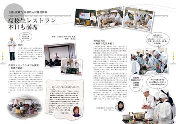 2011-0602koyou12.jpg