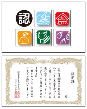 2011-0602ninteisyou.jpg