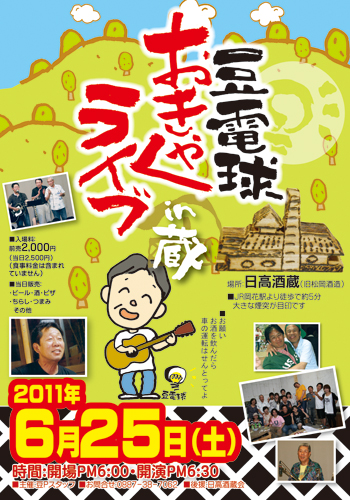 2011-0602okyakuraibu.jpg