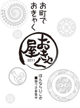 2011-0602okyakuyatirashi.jpg