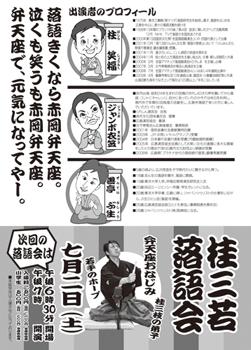 2011-0602rakugokaitirashiura.jpg