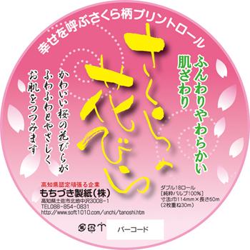 2011-0602sakura.jpg