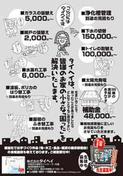 2011-0602taihei.jpg
