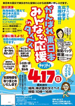 2011-0602taiheitirashi.jpg