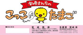 2011-0602tamago.jpg