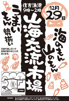 2011-0602yamaumi.jpg