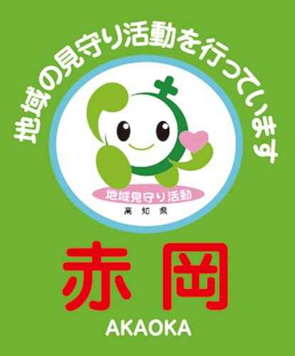 2012-mimamori.jpg