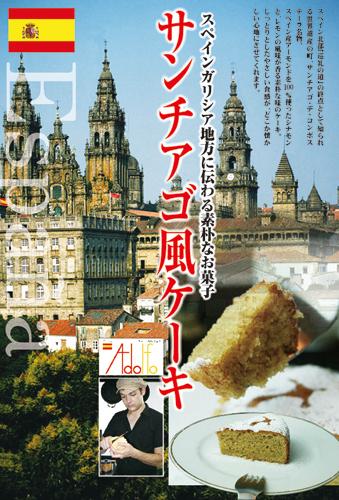 2012-seigetu.jpg