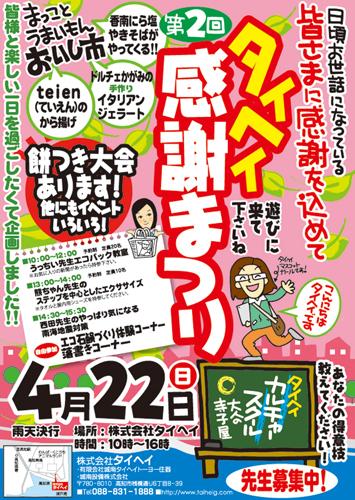 2012-taihei.jpg