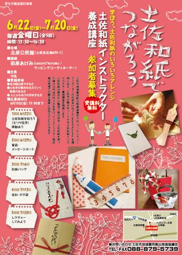 2012-washi.jpg