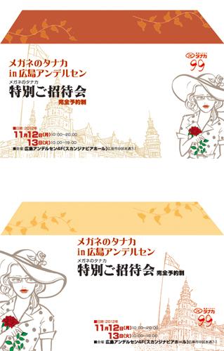 2013-tanaka.jpg