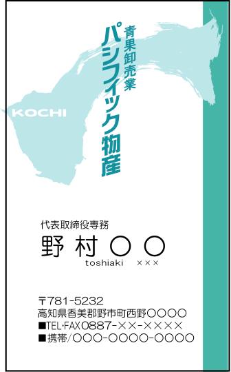 meishi-nomura.jpg