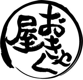 okyakuyarogo.jpg