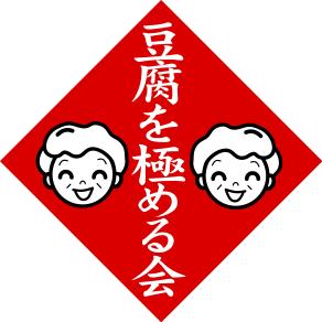 rogo-tofu.jpg